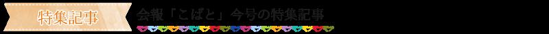 特集記事//会報「こばと」今号の特集記事